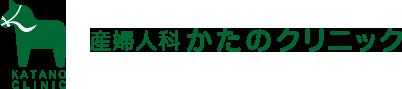 産婦人科かたのクリニック|愛知県春日井市