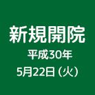 産婦人科かたのクリニック 新規開院 平成30年5月22日(火)